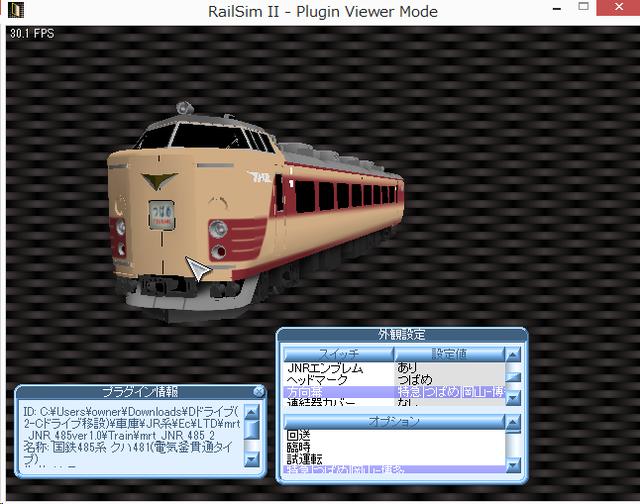 485系電車クハ481型200番「つばめ」.png